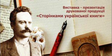 Мешканцям Прикарпаття  представлять літературні  новинки письменників та друковану продукцію місцевих видавців