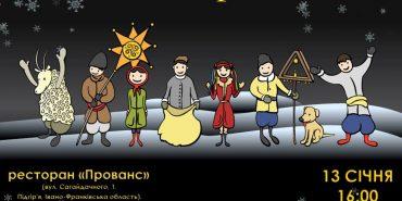 """На Прикарпатті колядники змагатимуться на фестивалі """"Битва вертепів"""""""