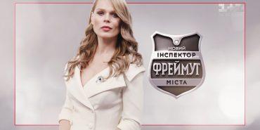 Ольга Фреймут приїхала з перевіркою на Прикарпаття