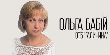 """Гендиректор ОТБ """"Галичина"""" Ольга Бабій відкликає заяву про своє звільнення"""