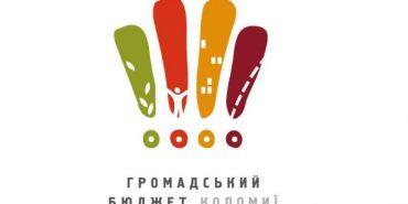 Громадський бюджет Коломиї отримав свій логотип