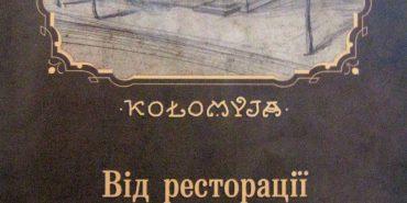 """""""Гал-прут"""" спом'янув молоді свої літа"""