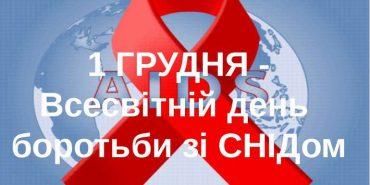 На Франківщині під диспансерним наглядом перебуває майже тисяча ВІЛ-інфікованих осіб