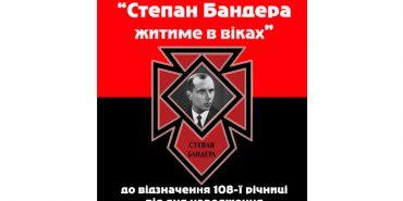 """У Коломиї 1 січня  відбудеться мітинг пам'яті """"Степан Бандера житиме в віках"""""""