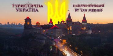 Білорус опублікував барвисте відео про Україну з 30 тисяч світлин. ФОТО+ВІДЕО
