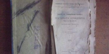 Старовинну книгу намагався вивезти з України прикарпатець