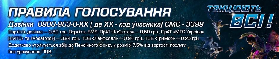 golosuv4