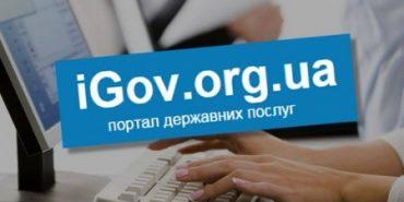 Запущено сервіс закриття підприємницької діяльності онлайн
