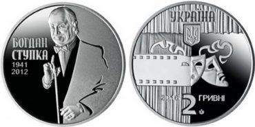 Нацбанк введе в обіг пам'ятну монету із зображенням Богдана Ступки