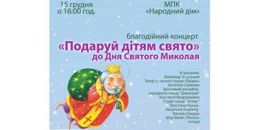 """У Коломиї до Дня Святого Миколая відбудеться доброчинний концерт """"Подаруй дітям свято"""""""