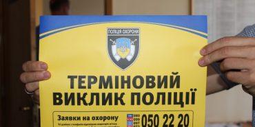 """На Франківщині встановлено майже 200 кнопок """"Термінового виклику поліції"""""""