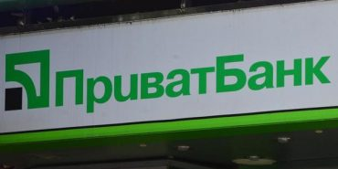У Мінфіні заявили, що держава планує продати Приватбанк