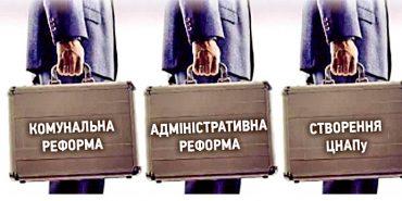 Влада і реформи в Коломиї: як дотримуються обіцянок