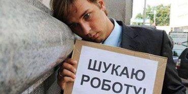 У Коломиї половина безробітних – молодь