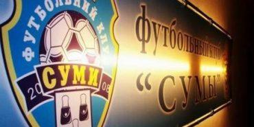 Китайські інвестори купили український футбольний клуб