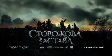 Вийшов трейлер першого українського фентезі-фільму, який знімали біля Скелі Довбуша. ВІДЕО