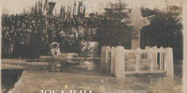 Йорданське свято на Коломийщині майже 100 років тому. ФОТО