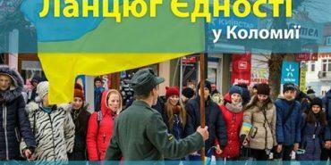У Коломиї 23 січня утворять Ланцюг єдності. АНОНС