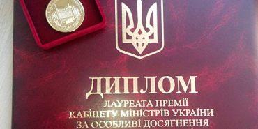 Прикарпатську молодь запрошують стати учасниками конкурсу на здобуття Премії Кабміну