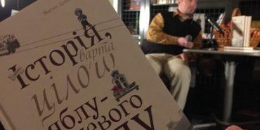 """23 січня у Коломиї презентують роман Максима Дупешка """"Історія, варта цілого яблуневого саду"""""""