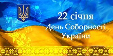 Сьогодні День Соборності України