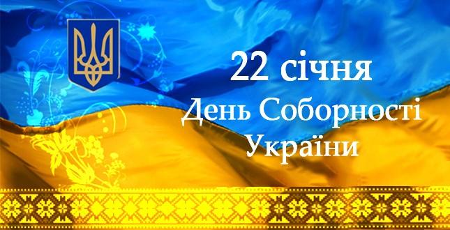 """Képtalálat a következőre: """"День Соборності України"""""""