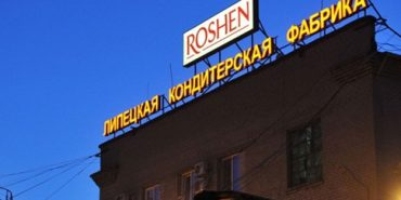 Roshen закриває кондитерську фабрику в Росії