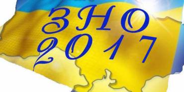 Міністерство освіти оприлюднило графік проведення ЗНО-2017