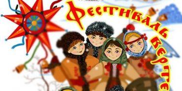 15 січня у Коломиї відбудеться фестиваль вертепів