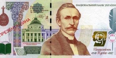 Нацбанк може ввести купюру номіналом у 1000 гривень
