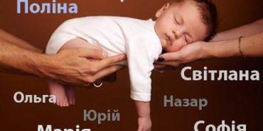 Назвали найпопулярніші в Україні імена для новонароджених