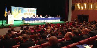 На Прикарпатті визначились, хто поїде на XIV позачерговий з'їзд суддів України