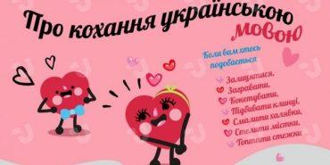Про кохання українською мовою: романтичне та грамотне освідчення. ІНФОГРАФІКА