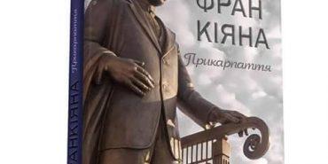 """У Музеї писанки відбудеться презентація альманаху """"Франкіана Прикарпаття"""". АНОНС"""