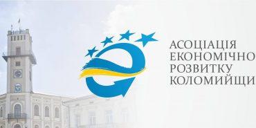 """""""Україна – наш спільний дім"""" – новий проект Асоціації економічного розвитку Коломийщини"""