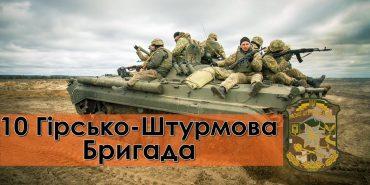 У мережі з'явилося відео тренувань 10-тої гірсько-штурмової бригади. ВІДЕО