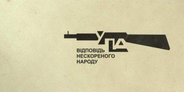 У мережі оприлюднили документи спецслужб про те, як УПА воювала з нацистами. ФОТО