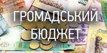 У Коломиї завершилося голосування за проекти Громадського бюджету