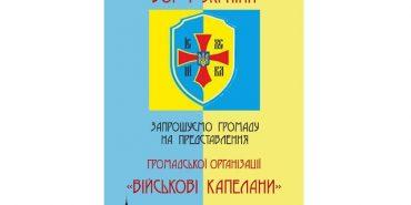 """У Коломиї 7 лютого представлять громадську організацію """"Військові капелани"""""""