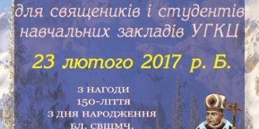 На Буковелі пройдуть лижні змагання для священиків і студентів навчальних закладів УГКЦ