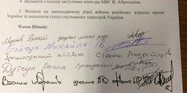 Прикарпатський штаб визволення учасників блокади ОРДЛО висунув владі свої вимоги
