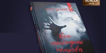 """У Коломиї відбудеться презентація книжки від лауреата """"Коронації слова"""" Ксенії Циганчук"""