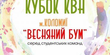 """19 квітня у Коломиї відбудеться Кубок КВН """"Весняний бум"""""""