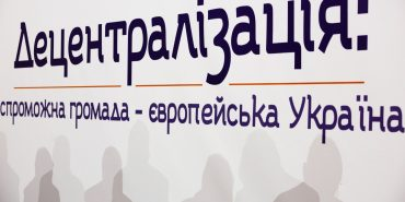 """Івано-Франківська область """"пасе задніх"""" у створенні ОТГ"""