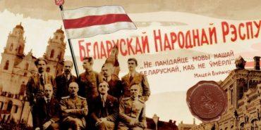 Річницю Білоруської Народної Республіки офіційно відзначають у Коломиї