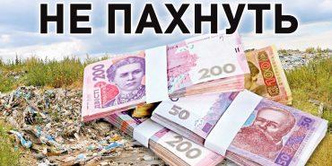 Гроші не пахнуть: журналістське розслідування