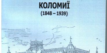 """Побачила світ книжка """"""""Українські еліти Коломиї"""""""