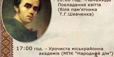 Сьогодні у  Коломиї відбудуться урочистості з нагоди 203-ої річниці від дня народження Великого Кобзаря