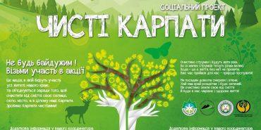 """Прикарпатців запрошують 25 березня взяти участь в акції """"Чисті Карпати"""""""