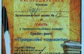 На Франківщині школярів нагородили грамотами з російською символікою
